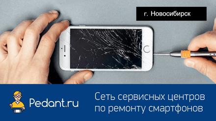 замена экрана iphone 6 в новосибирске